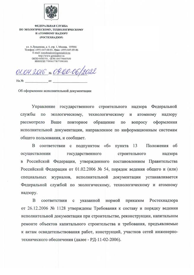 Рэга рф 94 в pdf скачать