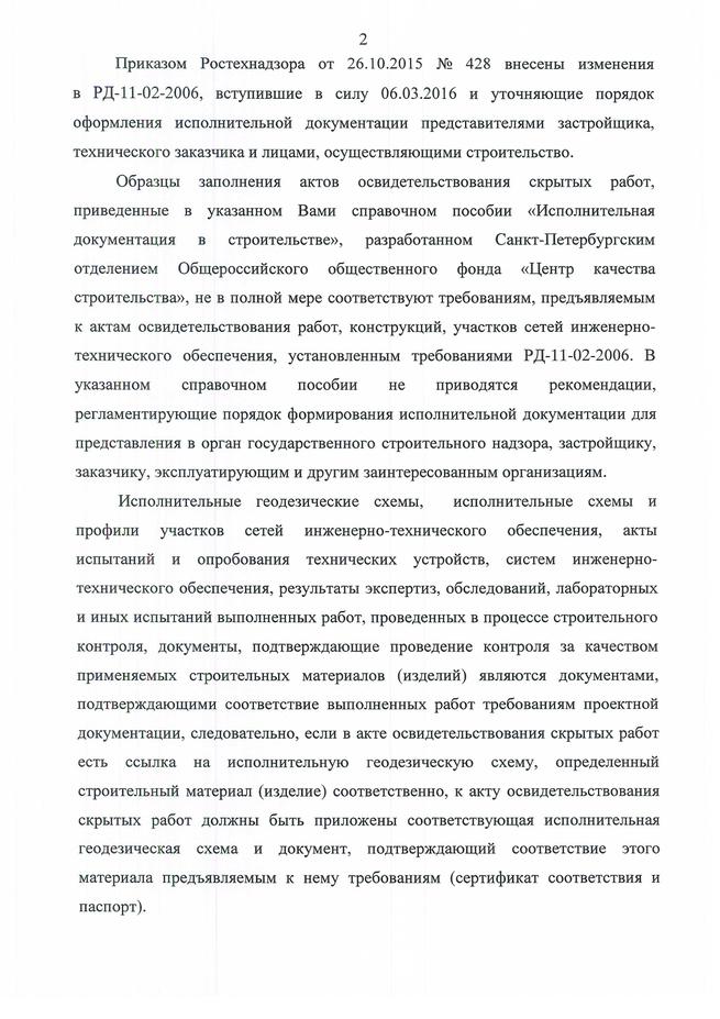Рд 11 06 2018 скачать бесплатно pdf