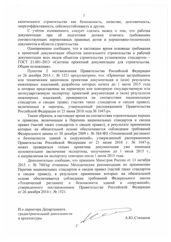 Постановление от 26 декабря 2014 г 1521 статус