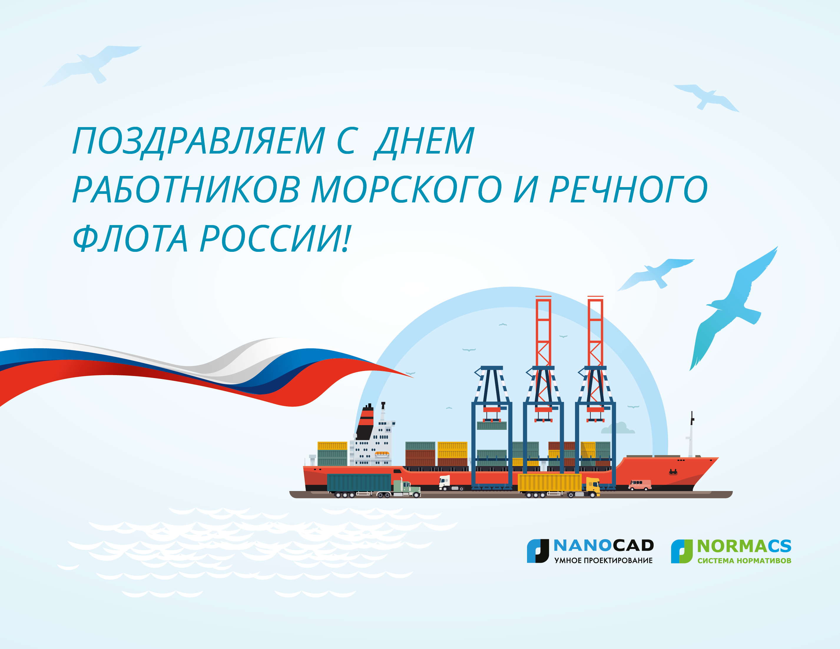 созданию поздравление на день работников морского и речного флота художественный основанный