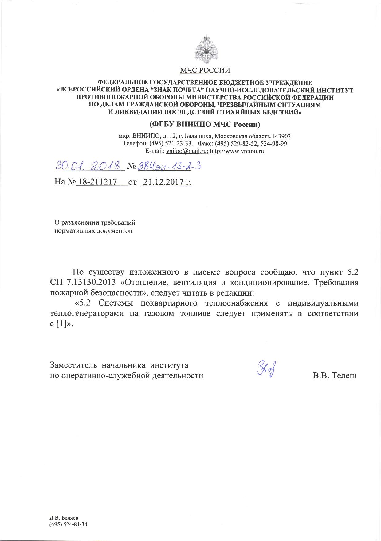 Должностная инструкция заведующего отделом правового обеспечения фгу гипс